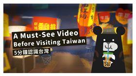 文化總會台灣吧「認識台灣」動畫(文化總會提供)