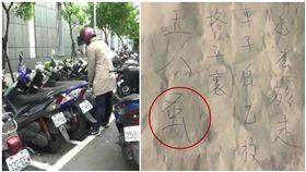 以為車被移!他留「嗆聲紙條」…網看這字:國文老師要哭了(圖/翻攝自爆怨公社、資料照)