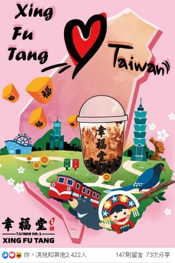 不會為錢出賣台灣!幸福堂表態愛台灣