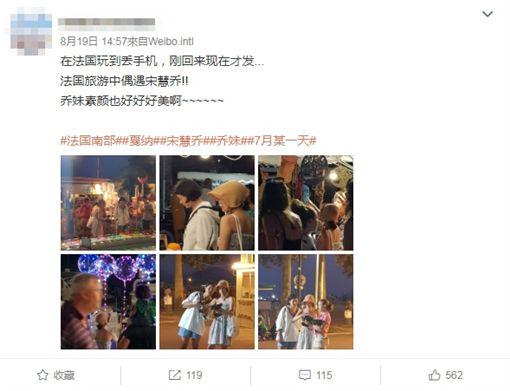 宋慧喬素顏被巧遇 圖/微博