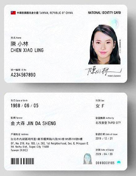 新式身分證樣式(非定稿),確定會有中華民國國旗。(圖/翻攝自內政部網站)