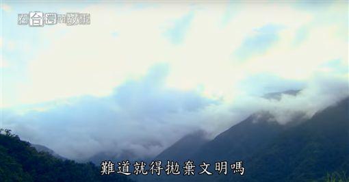 在台灣的故事-宜蘭南澳金岳部落
