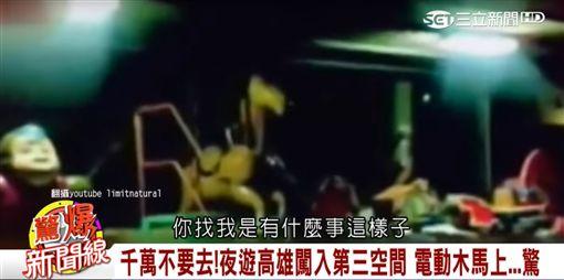驚爆新聞線-電動木馬