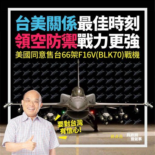 動起來!美對台F-16V軍購蔡英文令蘇貞昌編特別預算| 政治| 三立新聞網 ...