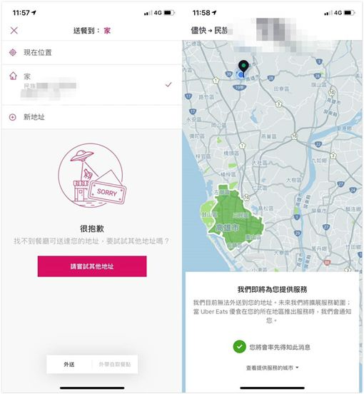 UberEats和Foodpanda都沒提供服務範圍網友月經來沒東西叫來吃。(圖/翻攝自爆廢公社)
