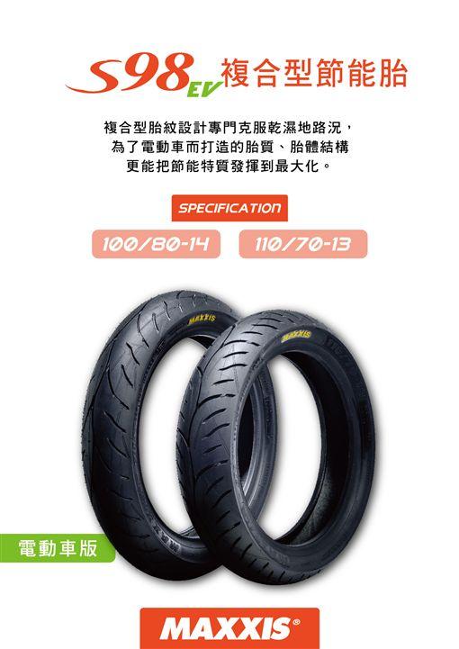 ▲MAXXIS S98輪胎。(圖/MAXXIS提供)