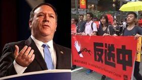 美國國務卿蓬佩奧呼籲中國以和平方式處理香港「反送中」。(組合圖/資料照)