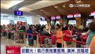 歡慶十周年!亞洲航空祭單程優惠機票