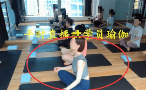 鬥魚,瑜珈,直播,更衣(圖/翻攝自搜狐)