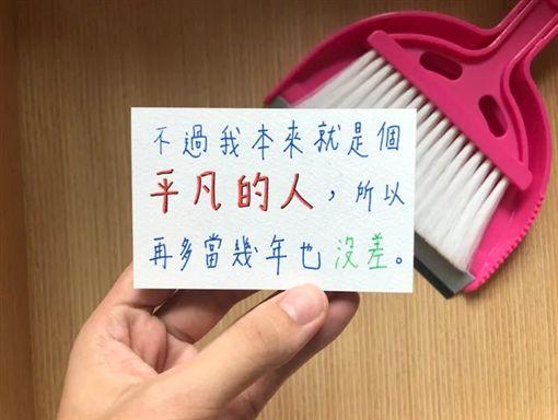 平凡人,勵志,卡片,Dcard 圖/翻攝自Dcard