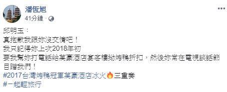 潘恆旭臉書發文