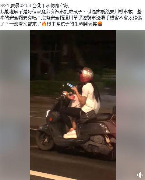 台北市,安全帽,危險駕駛,罰則,虐童