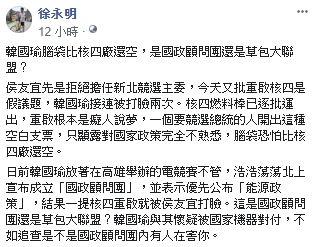 徐永明發文,臉書