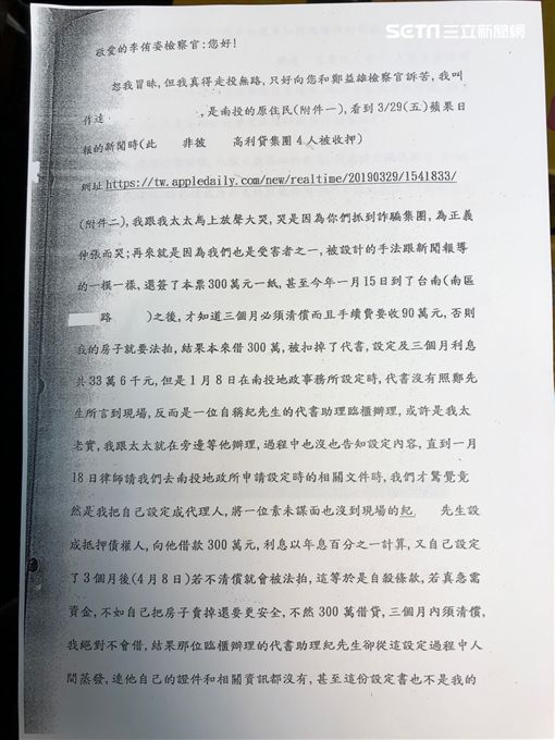 詐騙,高雄地檢署,陳情書,地下錢莊,玉山