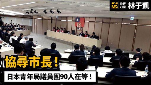 韓國瑜遲到,日本自由民主黨議員團 圖/翻攝自林于凱臉書