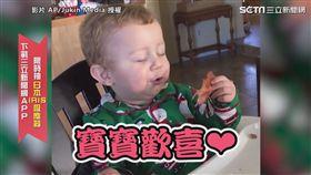 ▲寶寶轉過頭發出滿足的笑聲後說了一句「培根」!。(圖/AP/Jukin Media授權)