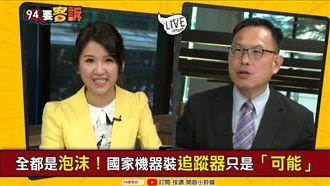 郭柯王同框前…國民黨驚傳開除名單!