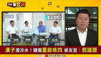 張志豪:韓國瑜身邊只有牛鬼蛇神!