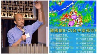 颱風來不管高雄?網這圖諷天公伯卡韓