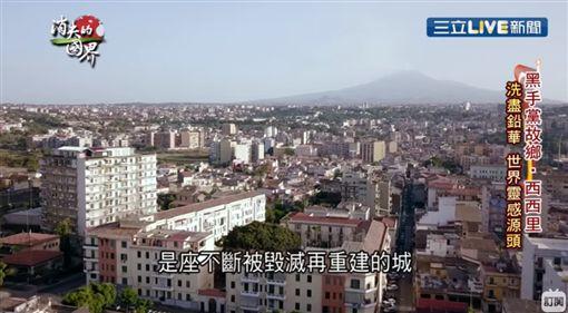 消失的國界-西西里(圖/從台灣看見世界的故事YOUTUBE)
