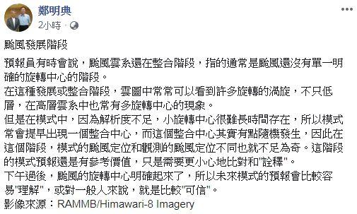 白鹿,颱風,中央氣象局,預報,旋轉中心