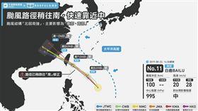 白鹿颱風(圖/翻攝自中央氣象局)