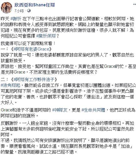 阿翔,謝忻,Grace,外遇,浩子,道歉,復出/翻攝自欣西亞臉書