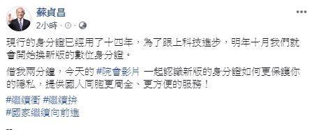 蘇貞昌臉書發文,新式身分證
