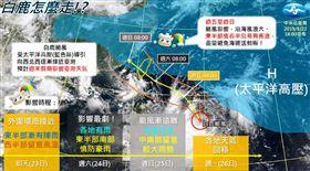 白鹿颱風怎麼走?一張圖看懂「影響時程」(圖/翻攝自報天氣-中央氣象局)