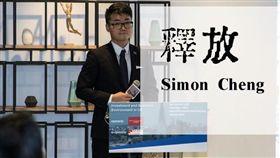 英駐港領事館員工「被消失」!中國半個月後才回應:他嫖娼 圖/翻攝自釋放Simon Cheng臉書