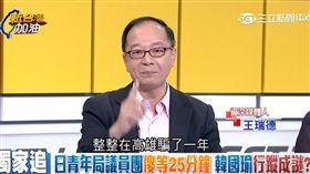 新台灣加油/王瑞德說韓遲到
