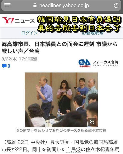Re: [新聞] 韓國瑜「準時」主持防災會議 自誇「我從小就有這