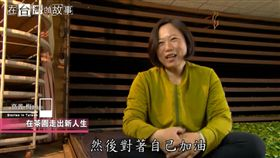 在台灣的故事-阿里山的採茶姑娘(截圖至節目影片)