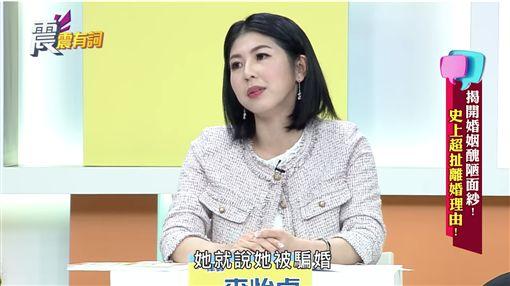 做愛,佛教,離婚,生殖器,震震有詞/YouTube