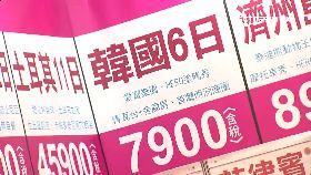遊韓正划算1200