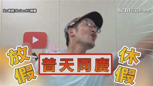 ▲台灣人則是因颱風假而有些期待。(圖/Iku老師/Ikulaoshi  授權)