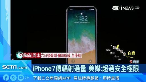 iPhone新機模型曝光!強打「三鏡頭」亮點