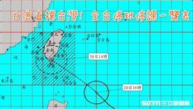 白鹿直撲台灣 停班停課一覽表