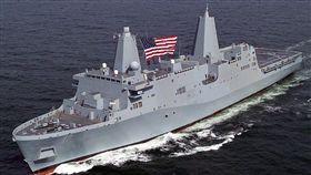 聖安東尼奧級兩棲船塢登陸艦LPD-17(圖/翻攝自維基百科)