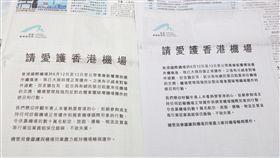 香港機管局登廣告 籲年輕人愛機場香港機場管理局23日在報章刊登廣告,呼籲年輕人拒絕參與或支持任何妨礙機場正常運作的行為,動之以情。中央社記者張謙香港攝  108年8月23日