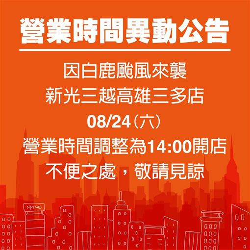 颱風來襲!新光三越台南、高雄分店 明延至下午2點營業(圖/翻攝自新光三越 高雄三多店臉書)
