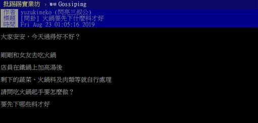 火鍋,配料,青菜,肉,PTT 圖/翻攝自PTT