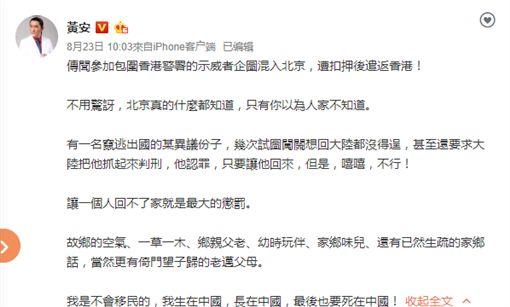黃安放話拒移民 「我生長在中國、最後死也要在中國!」 圖翻攝自微博