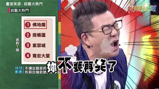 綜藝大熱門/你問我答隊友只會傻笑 沈玉琳急到快中風!