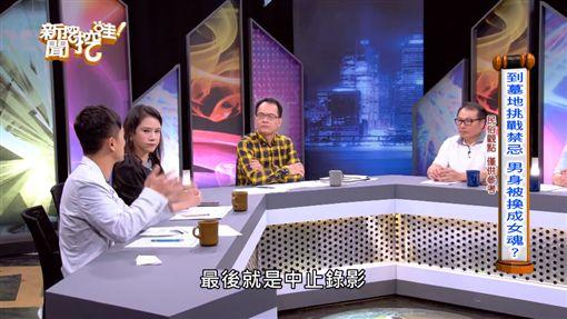 新聞挖挖哇 借屍還魂 圖/YT