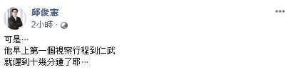 高雄市議員邱俊憲臉書發文