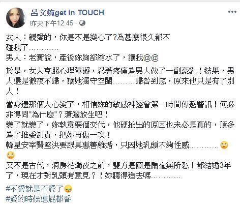 呂文婉/臉書
