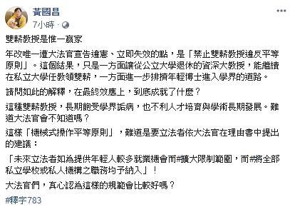 黃國昌,臉書發文