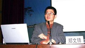 指四大發明不創新!中國教授遭「停職」2年 網批打壓自由(圖/翻攝自微博)