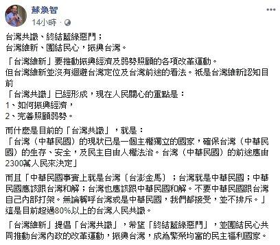 蘇煥智組台灣維新黨,臉書